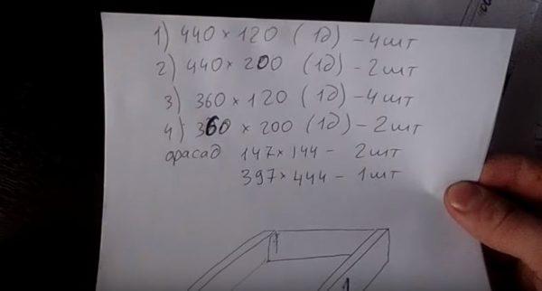 Размер и количество деталей указывают на каждом эскизе, чтобы потом не пришлось высчитывать повторно