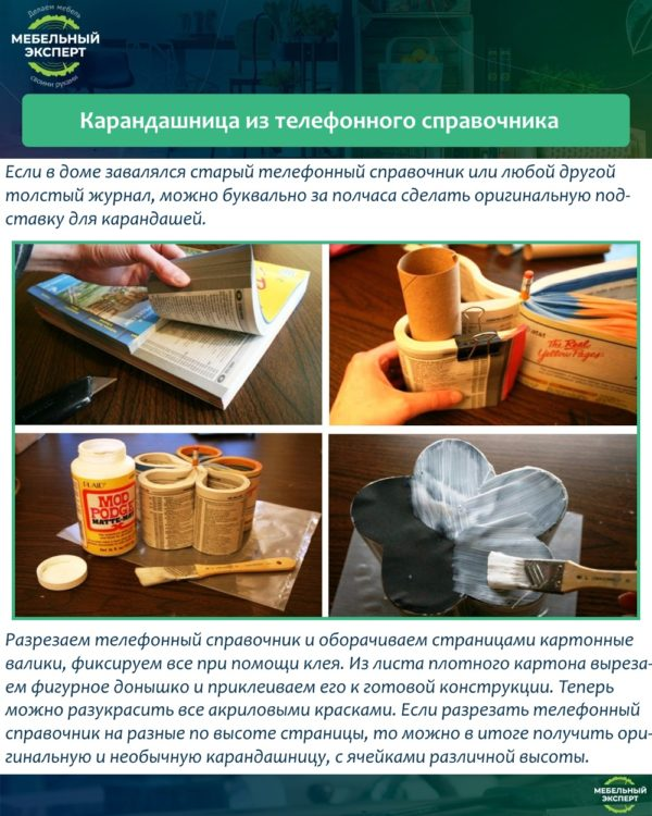 Карандашница из телефонного справочника