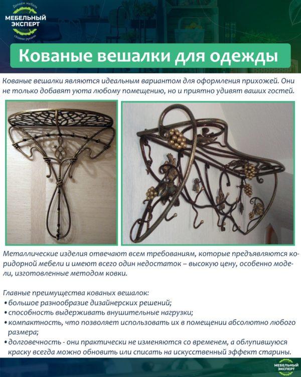 Кованые вешалки для одежды