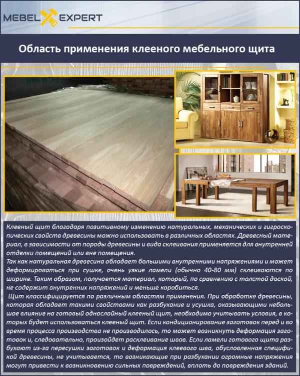 Область применения клееного мебельного щита