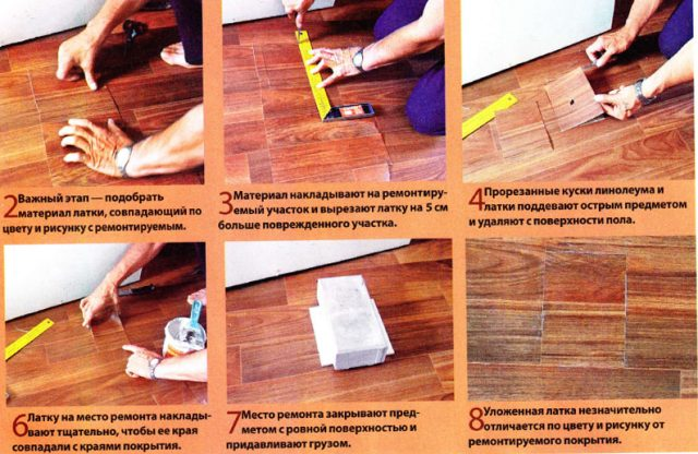 Пошаговая инструкция по ремонту линолеума