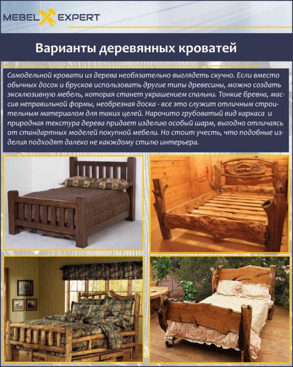 Варианты деревянных кроватей