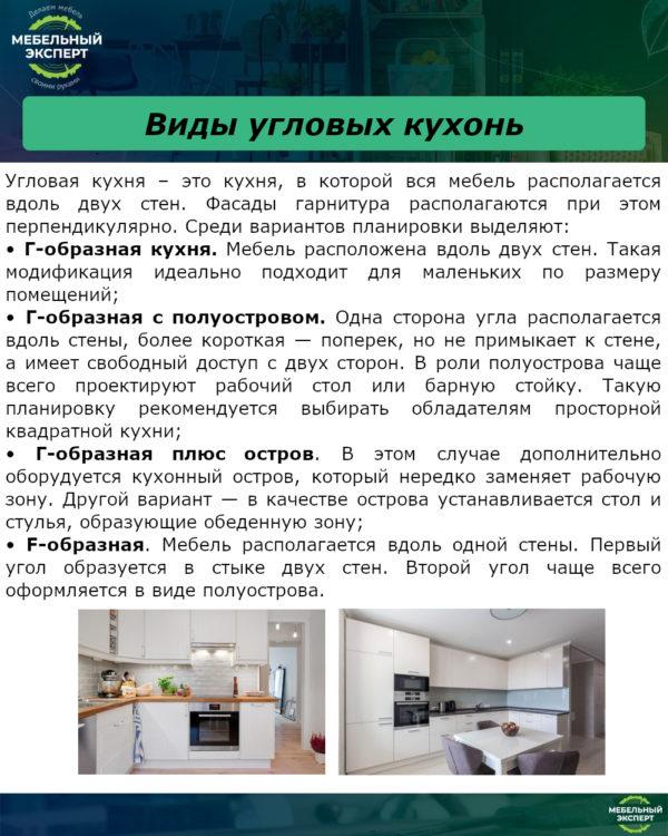 Виды угловых кухонь