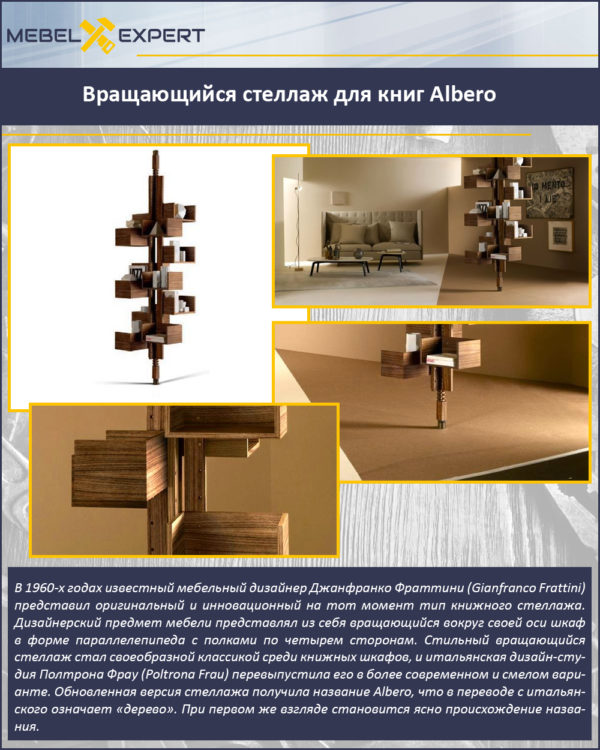 Вращающийся стеллаж для книг Albero
