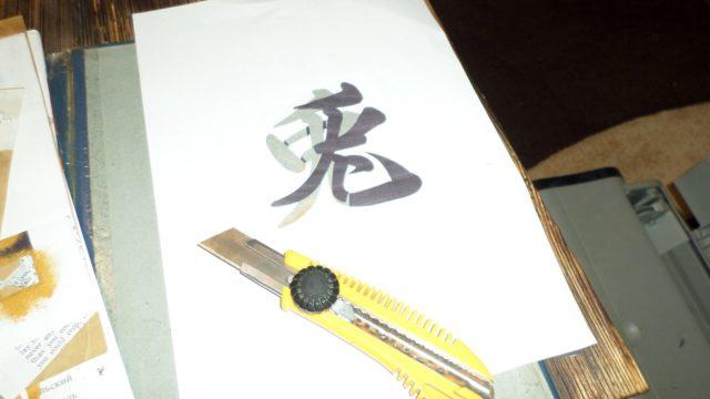 Вырезаются бумажные трафареты