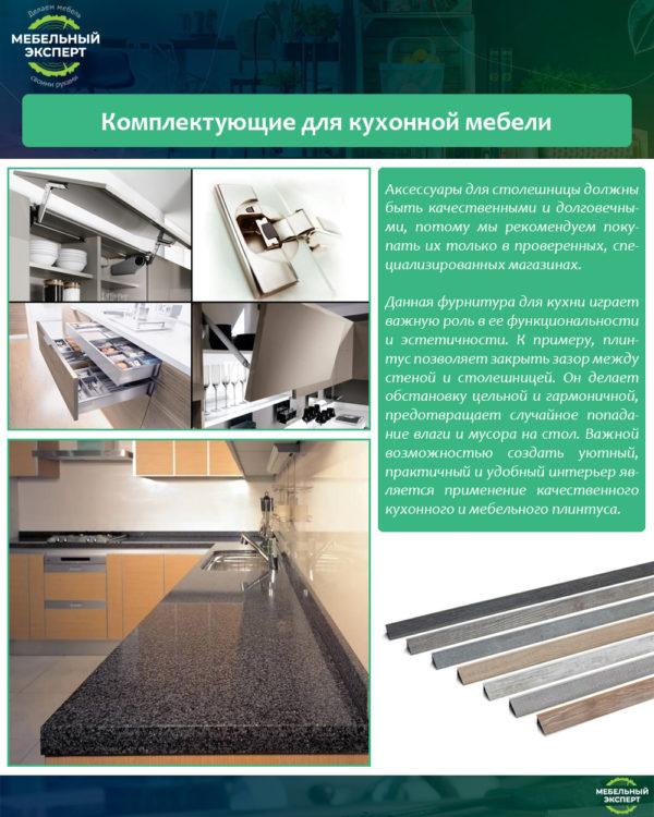 Комплектующие для кухонной мебели