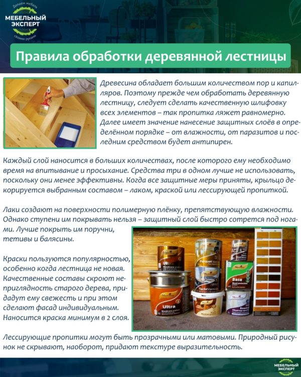 Правила обработки деревянной лестницы