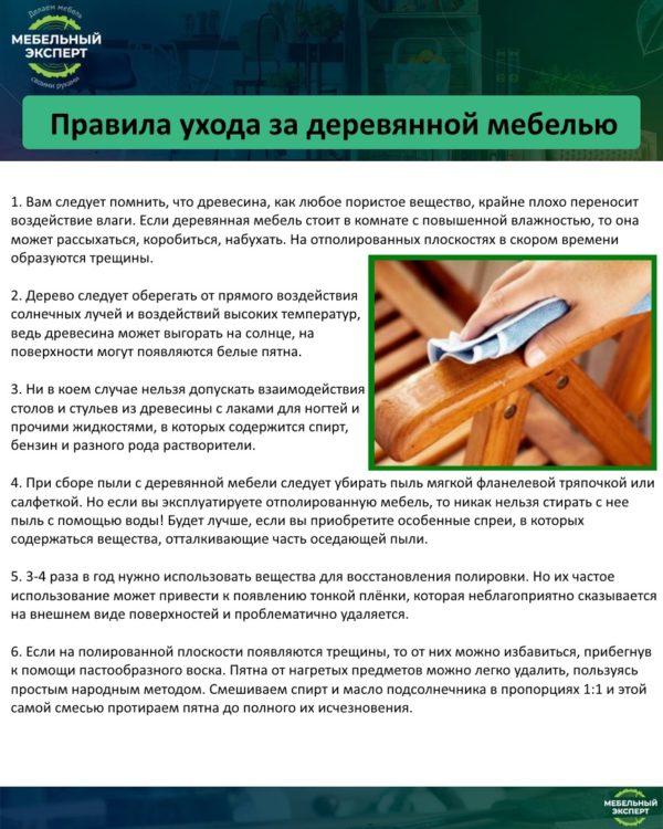 Правила ухода за деревянной мебелью