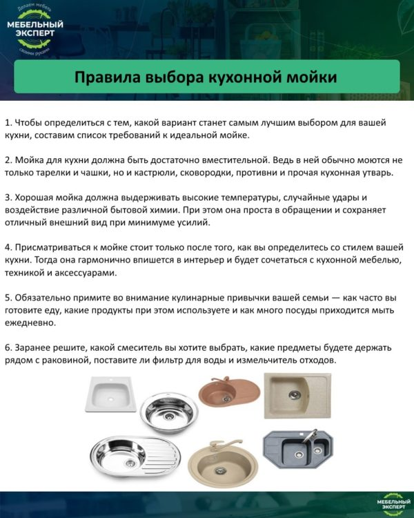 Правила выбора кухонной мойки