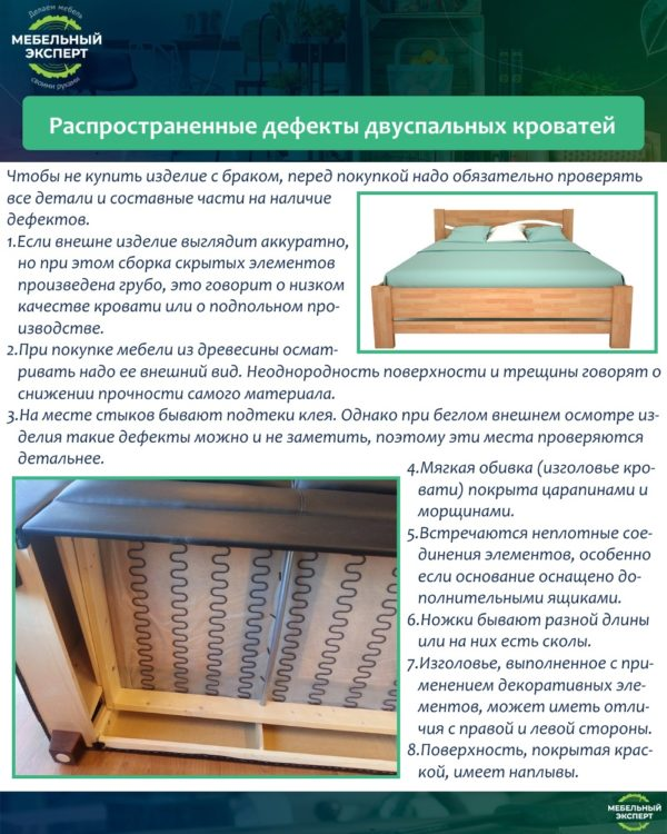 Распространенные дефекты двуспальных кроватей