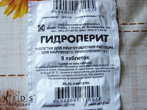 Таблеткигидроперита