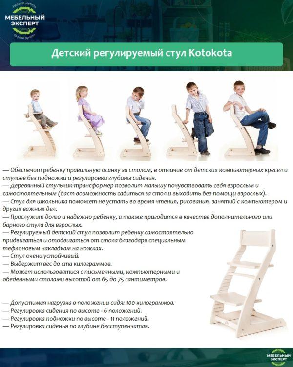 Детский регулируемый стул Kotokota