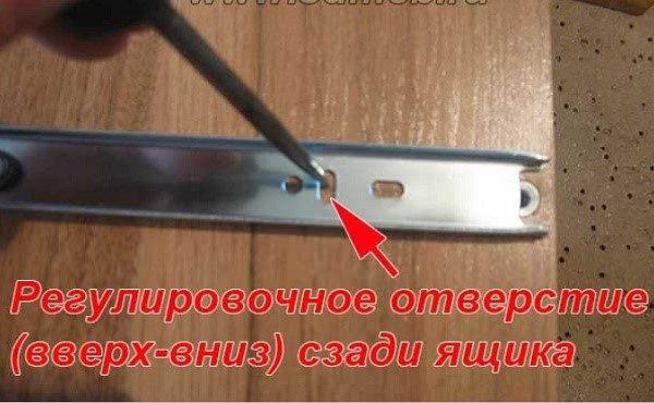 Регулировочное отверстие, отвечающие за направление движения вверх и вниз с задней стороны ящика
