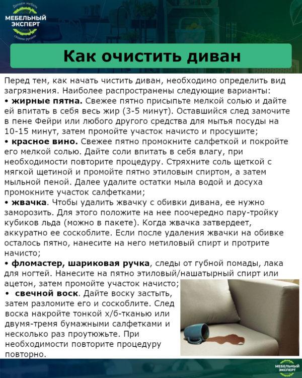Как очистить диван