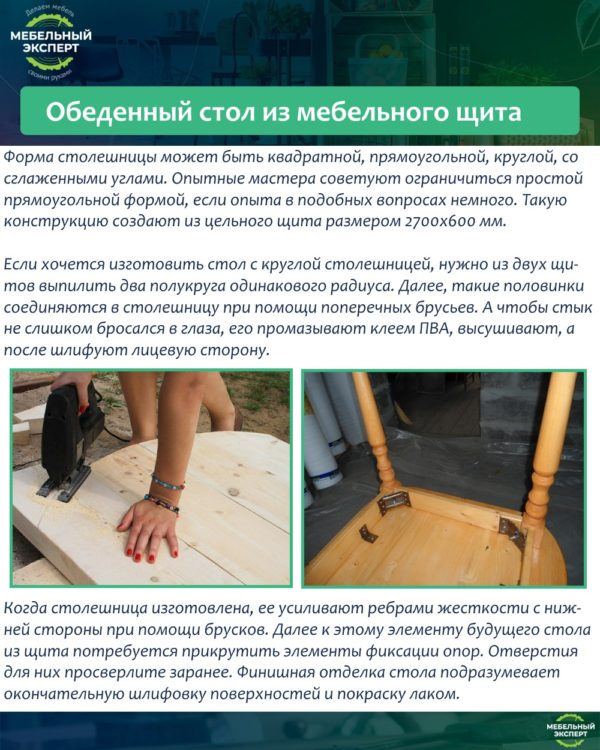 Обеденный стол из мебельного щита