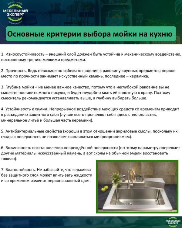 Основные критерии выбора мойки на кухню