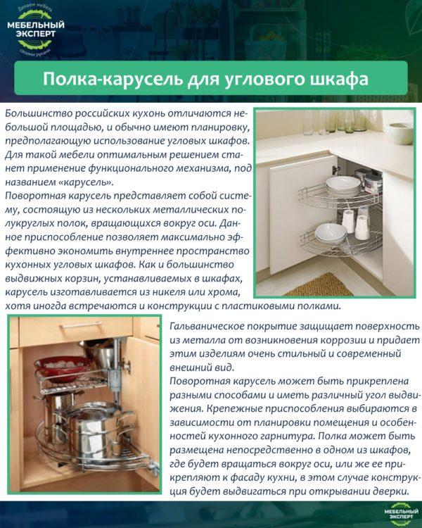 Полка-карусель для углового шкафа