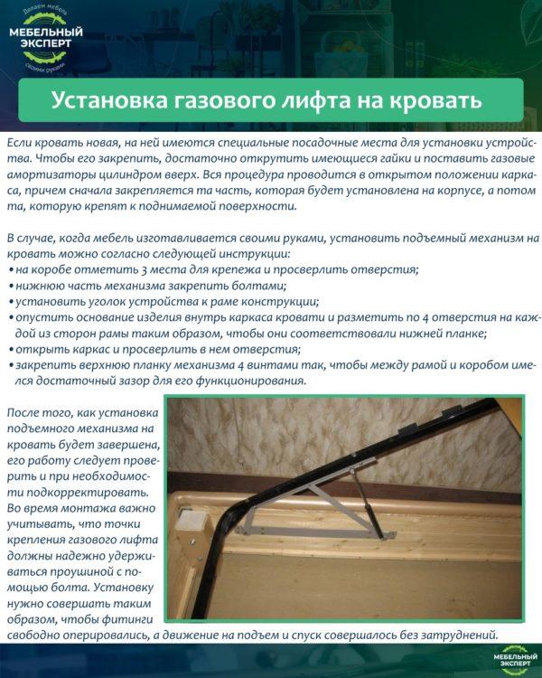 Установка газового лифта на кровать