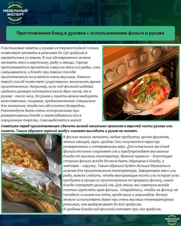 Приготовление блюд в духовке с использованием фольги и рукава