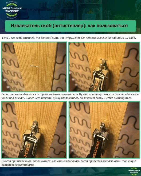Извлекатель скоб (антистеплер): как пользоваться