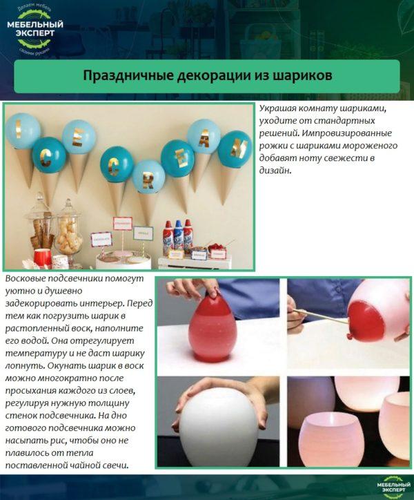 Праздничные декорации из шариков