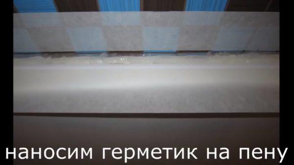 Наносим герметик