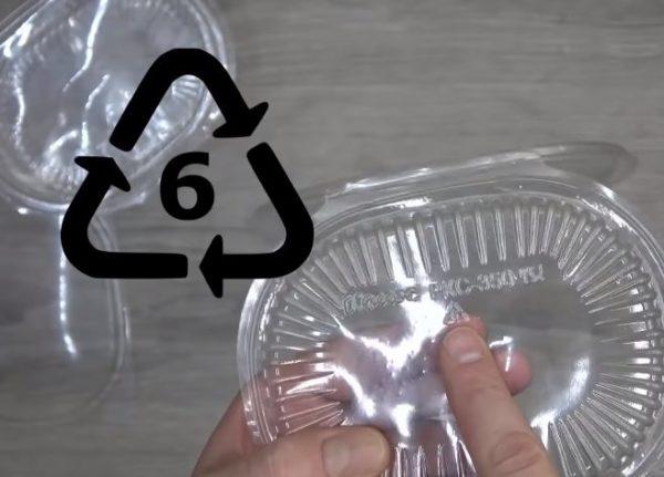 Контейнеры из пластика с маркировкой цифрой 6