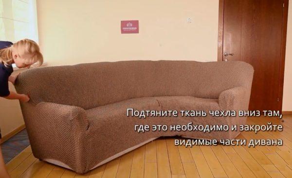 Чехол должен скрывать обивку дивана