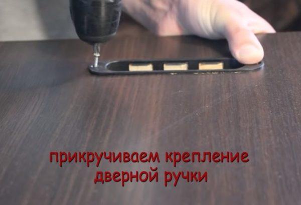 Прикручивание крепления дверной ручки