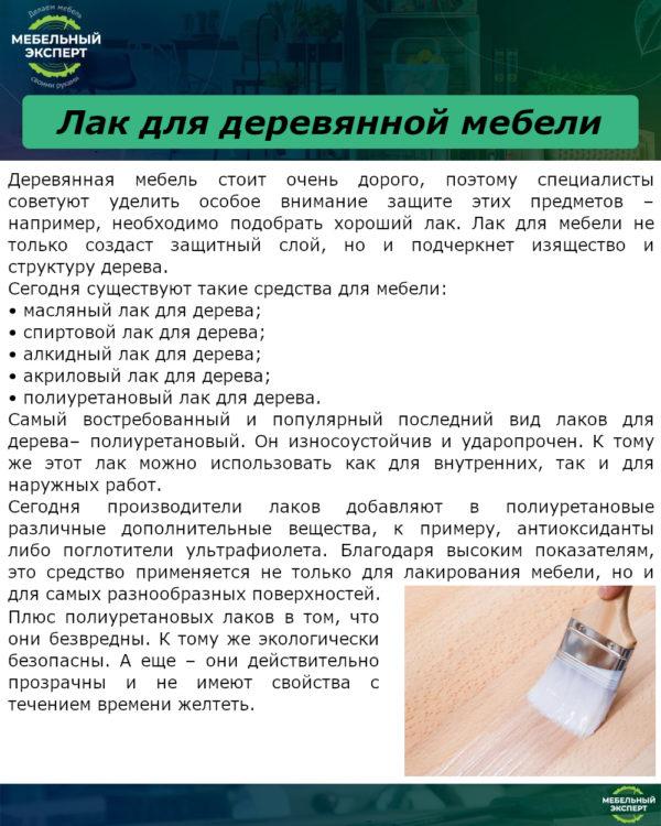 Лак для деревянной мебели
