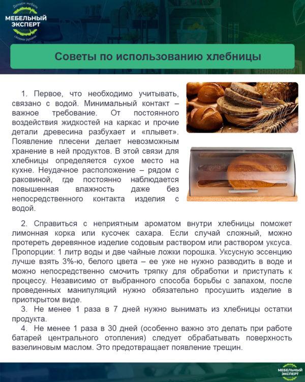 Советы по использованию хлебницы