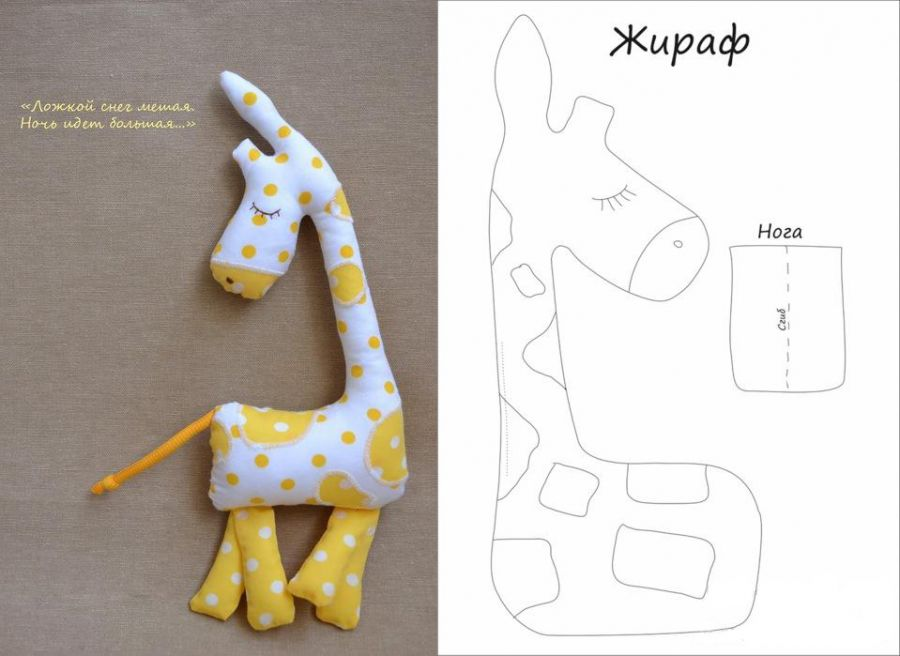 Жираф, выкройка для начинающих