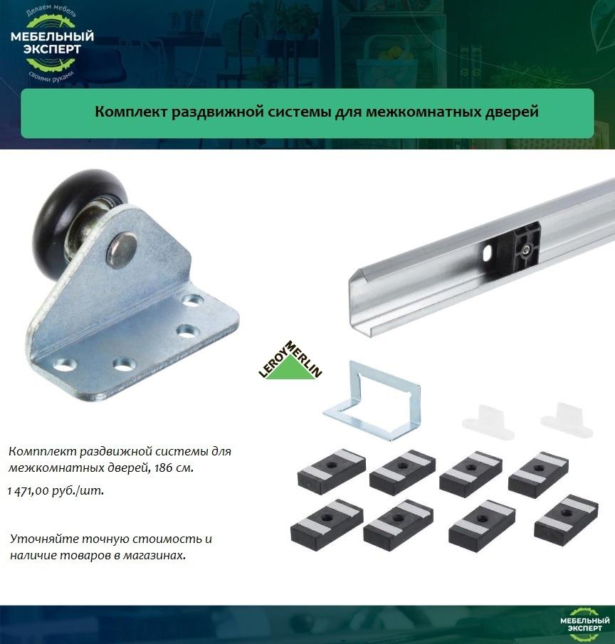 Компплект раздвижной системы для межкомнатных дверей