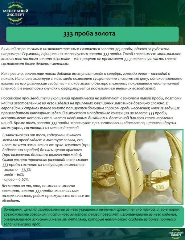 333 проба золота