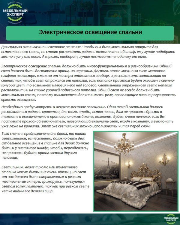 Электрическое освещение спальни