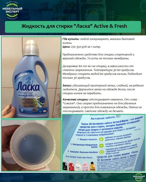 """Жидкость для стирки """"Ласка"""" Active & Fresh"""