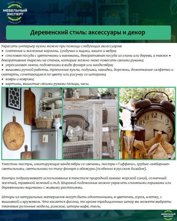 Деревенский стиль: аксессуары и декор