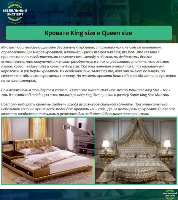 Кровати King size и Queen size