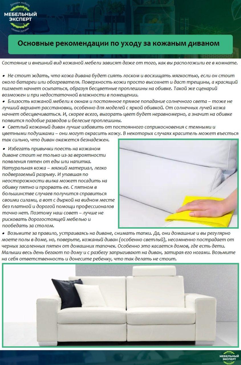 Основные рекомендации по уходу за кожаным диваном