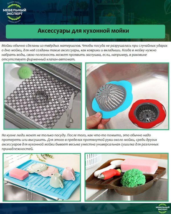 Аксессуары для кухонной мойки