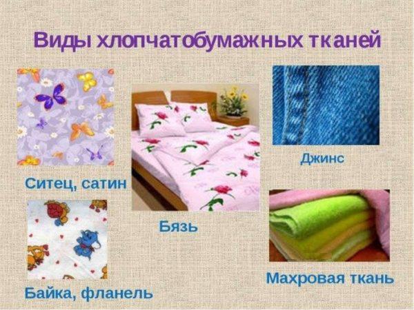Разные виды тканей для пошива
